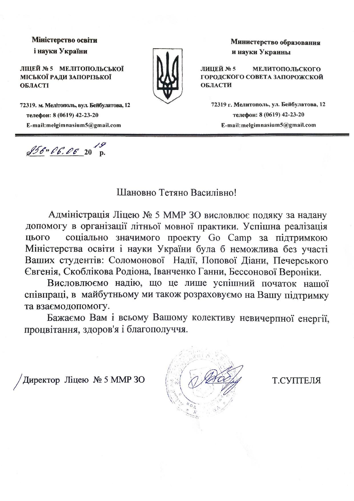 Подяка студентам філологічного факультету від адміністрації Мелітопольського ліцею №5