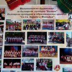 Знайомство з болгарською культурою