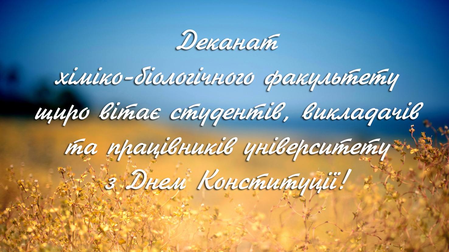 Вітання хіміко-біологічного факультету з Днем Конституції України!