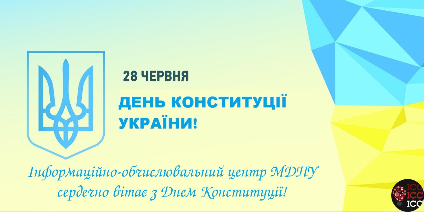 Вітання інформаційно-обчислювального центру з Днем Конституції України!