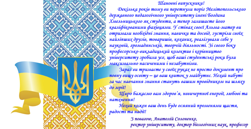 Вітання ректора Анатолія Солоненка випускникам 2019 року