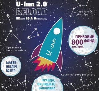 Відбулася презентація програми підтримки молодіжних інновацій для сприяння доброчесності та інклюзивності в регіонах України