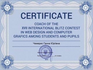 Вітаємо з ІІ-місцем у  XVII Міжнародному відкритому конкурсі із Web-дизайну та комп'ютерної графіки серед студентів та учнів ВНЗ