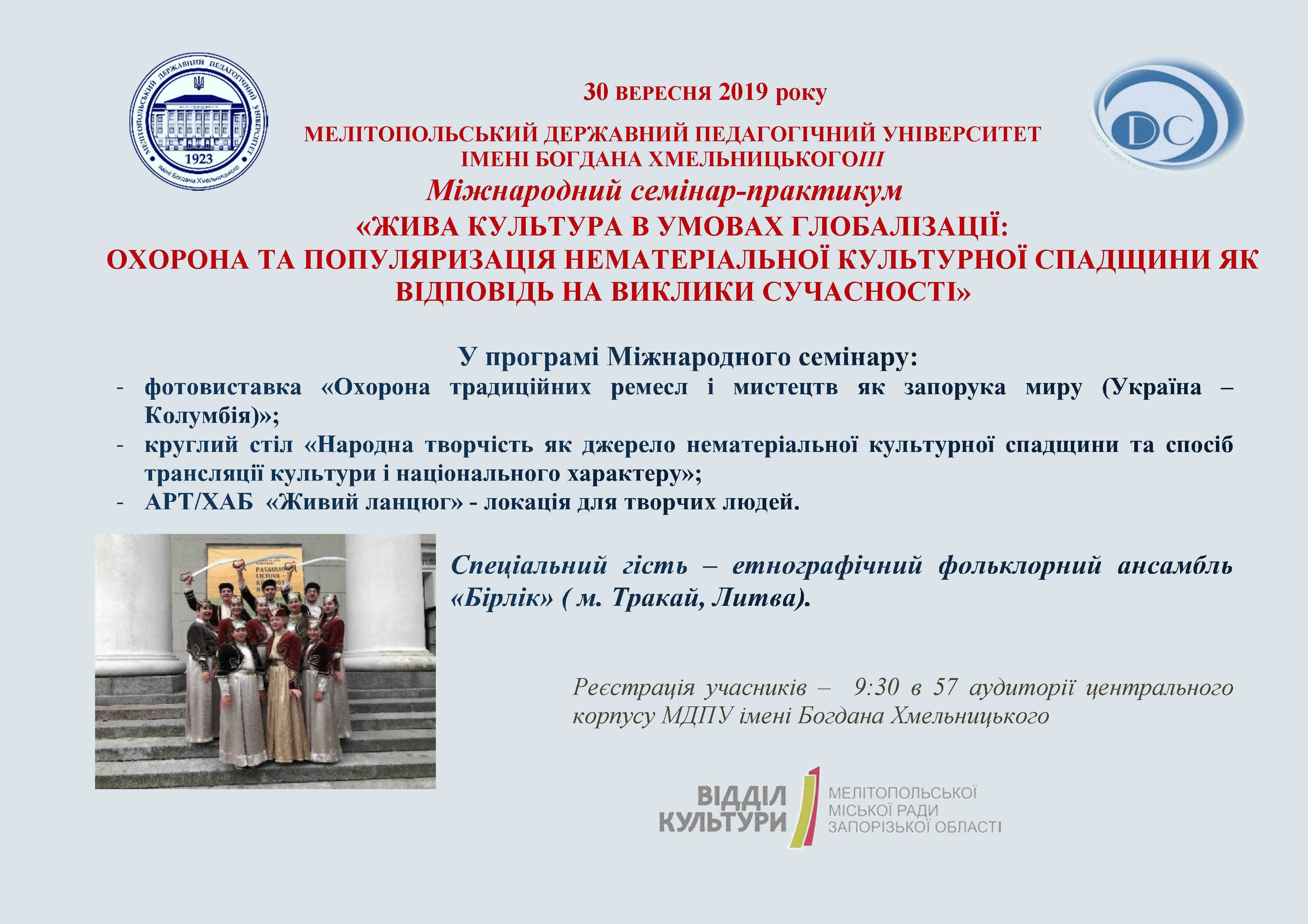 Запрошуємо взяти участь у Міжнародному семінарі-практикумі!