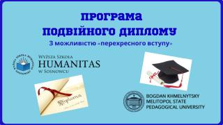 Програма паралельного навчання «Подвійний диплом» з Університетом Humanitas (м. Сосновець, Польща)