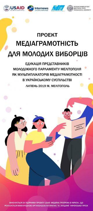 Едукація представників Молодіжного парламенту Мелітополя як мультиплікаторів медіаграмотності в українському суспільстві