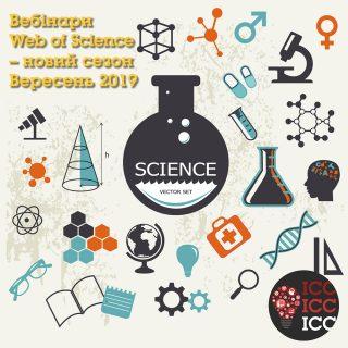 Запрошуємо на вебінари Web of Science