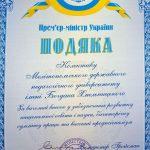 Колектив університету отримав престижну нагороду