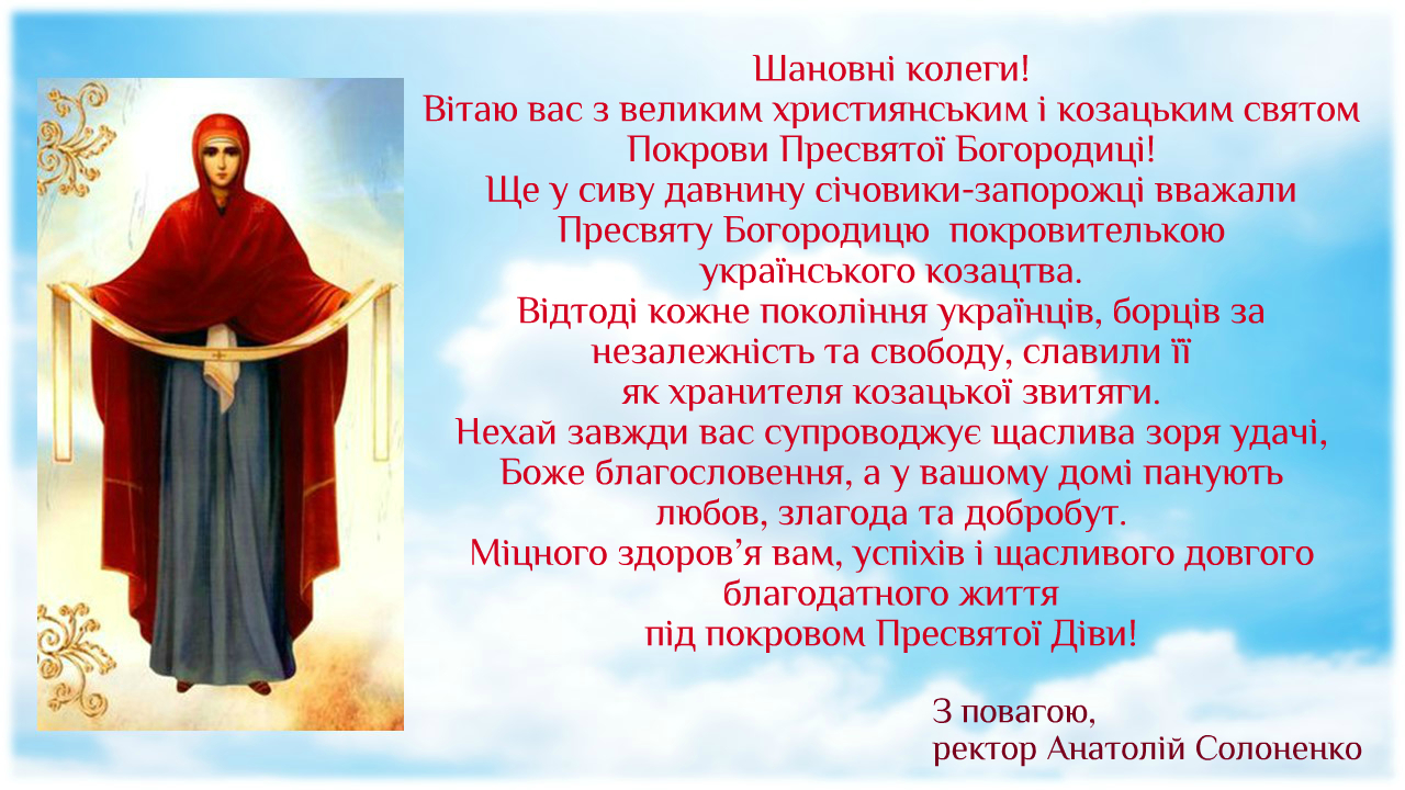 Привітання ректора на свято Покрови Пресвятої Богородиці