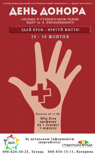 Акція «Здай кров – врятуй життя!»
