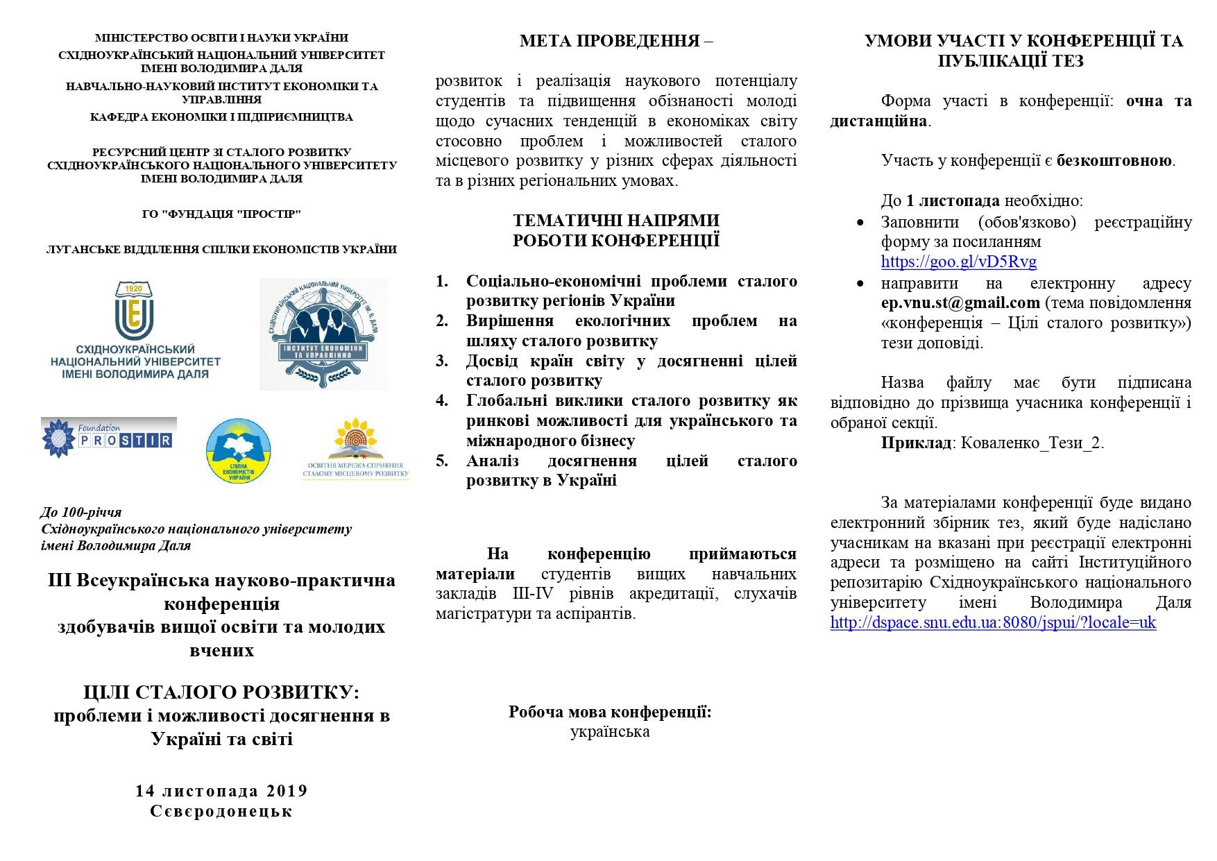 Запрошуємо взяти участь у ІІІ Всеукраїнській науково-практичній конференції!
