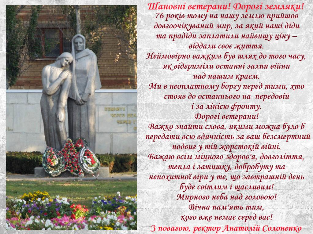 Привітання ректора з нагоди 76-річниці визволення Мелітополя від  фашистських загарбників