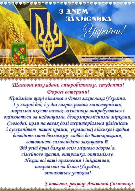 Вітання ректора з Днем захисника України!