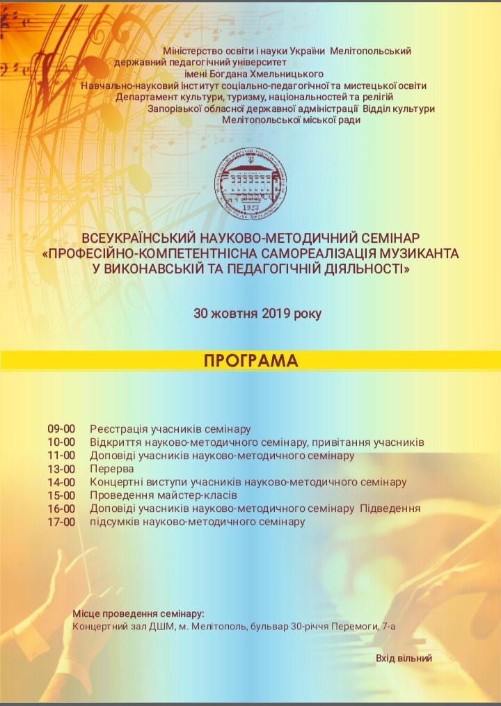 Запрошуємо взяти участь у Всеукраїнському науково-методичному семінарі