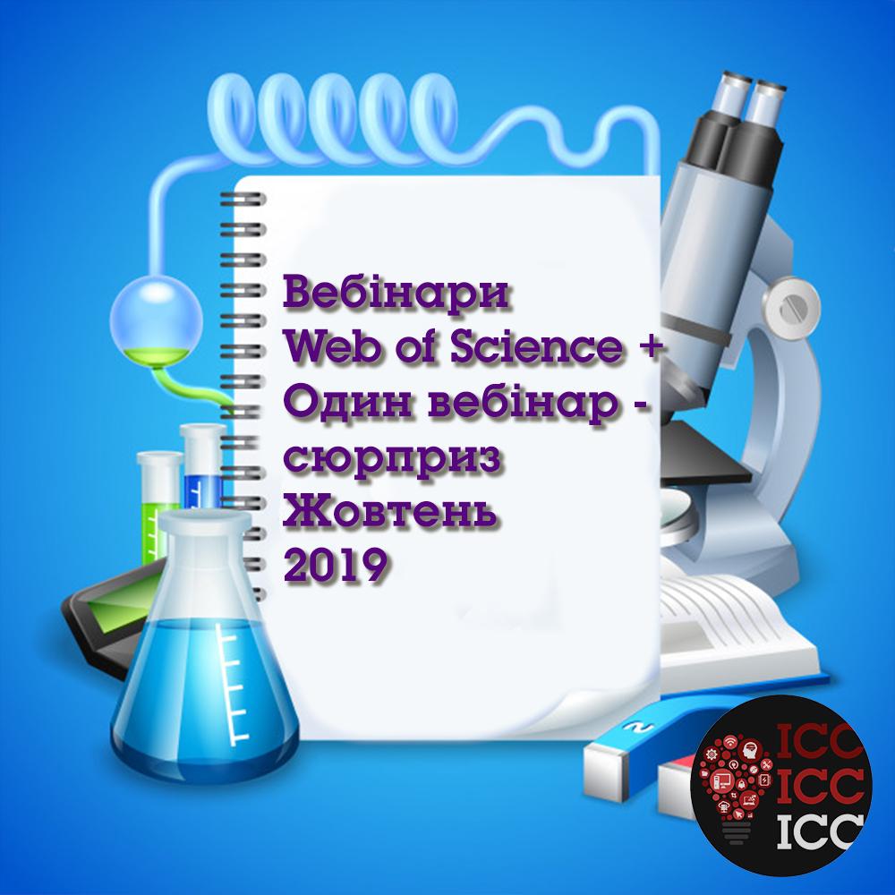 Вебінари Web of Science+ Один вебінар-сюрприз Жовтень 2019