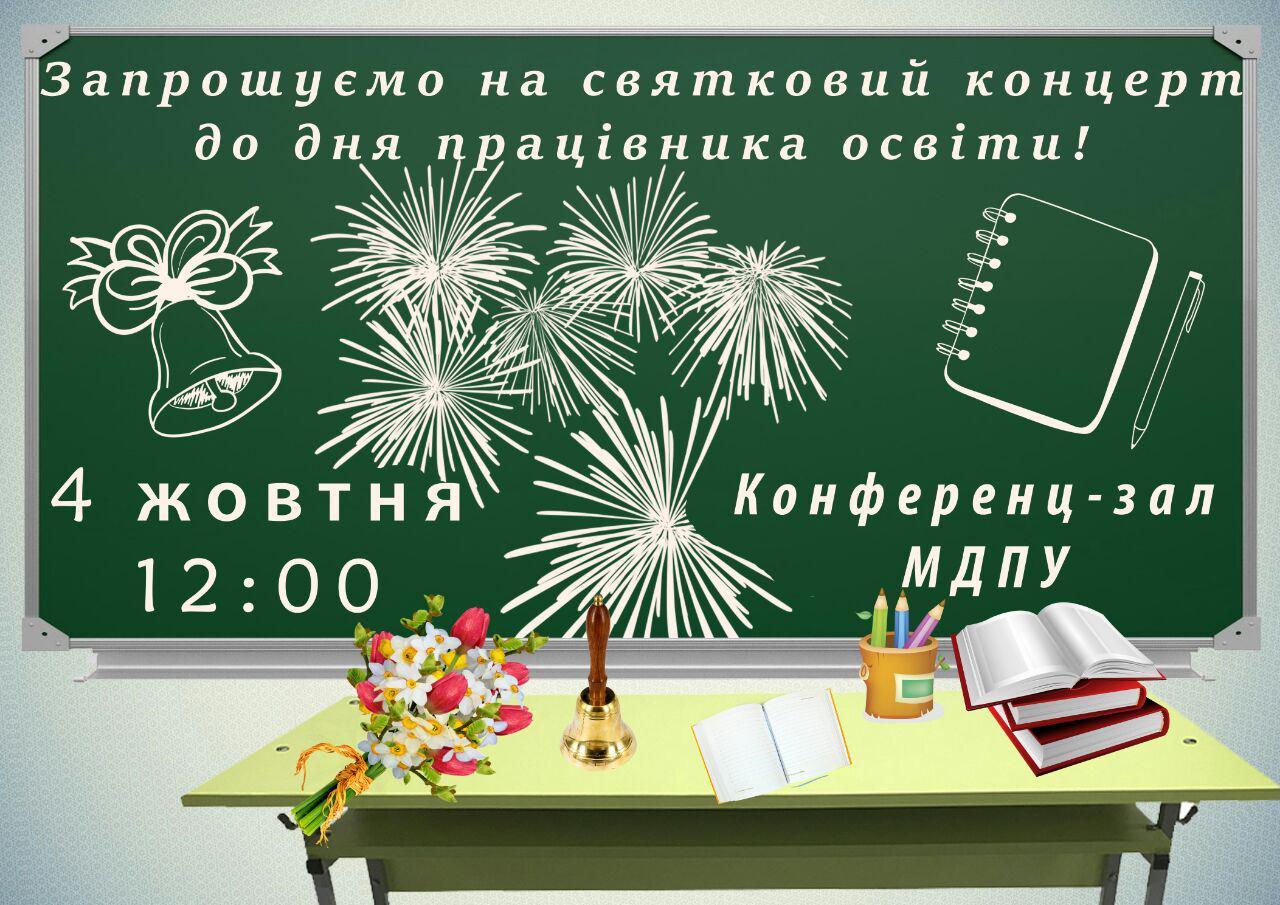 Запрошуємо на святковий концерт до Дня працівника освіти!