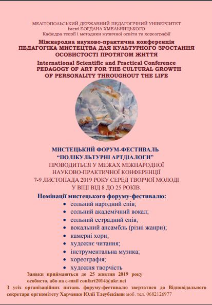 Запрошуємо взяти участь у мистецькому форумі-фестивалі