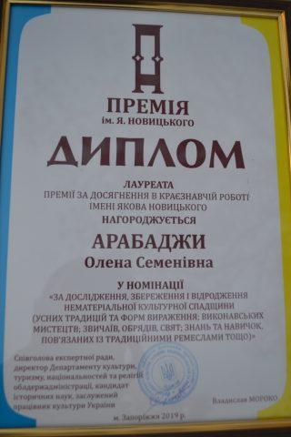 Арабаджи О.С. присуджено премію за досягнення в краєзнавчій роботі імені Якова Новицького!