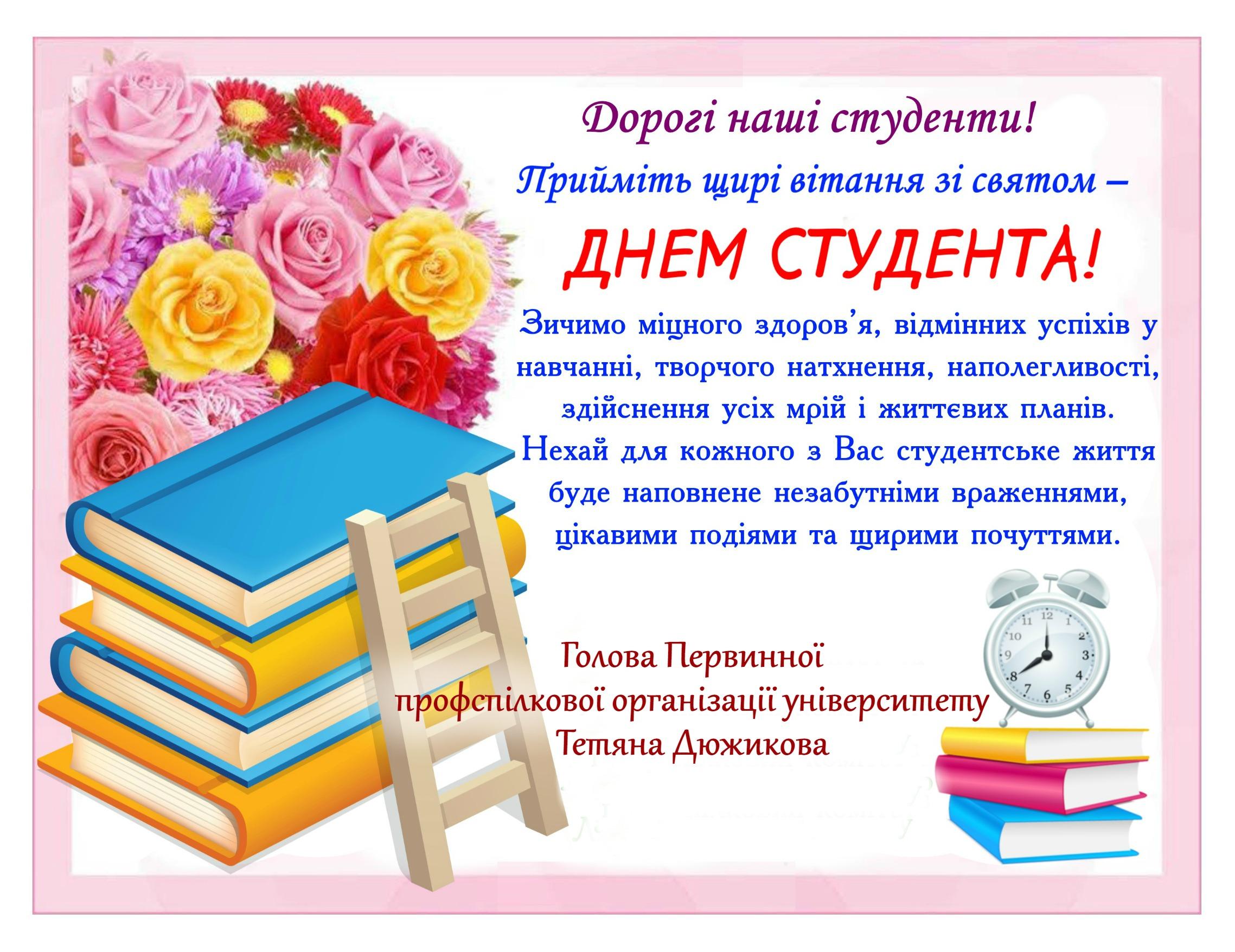 Привітання голови Первинної профспілкової організації університету