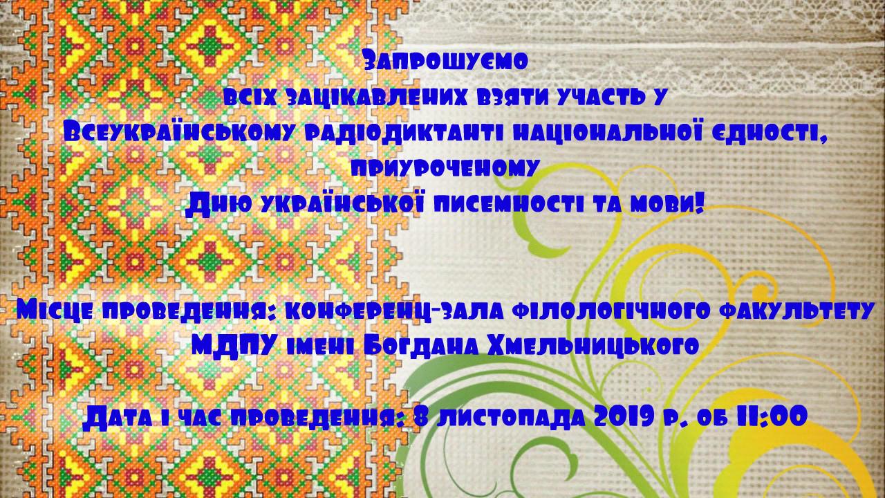 Запрошуємо взяти участь у Всеукраїнському радіодиктанті національної єдності