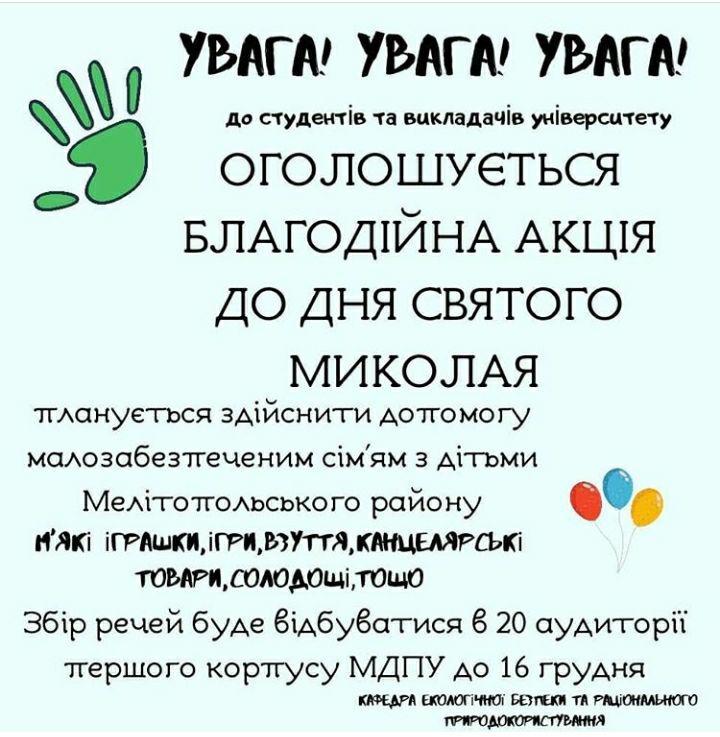 Благодійна акція до дня Святого Миколая