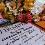 У Запоріжжі нагородили переможців обласного конкурсу «Студент року 2019»