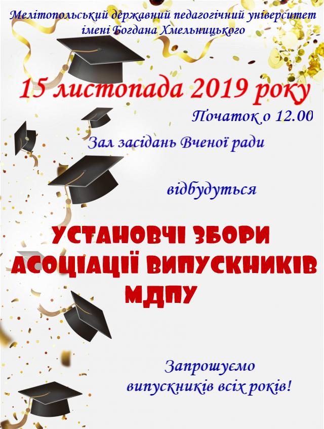 Запрошуємо випускників всіх років!
