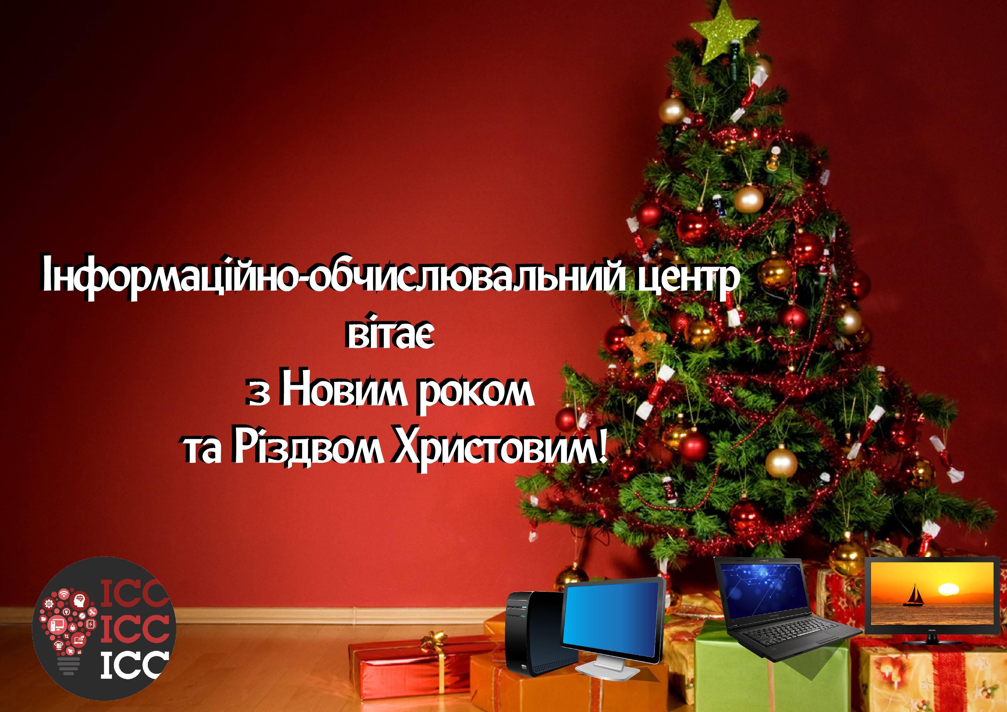 Інформаційно-обчислювальний центр вітає з Новим роком та Різдвом Христовим!