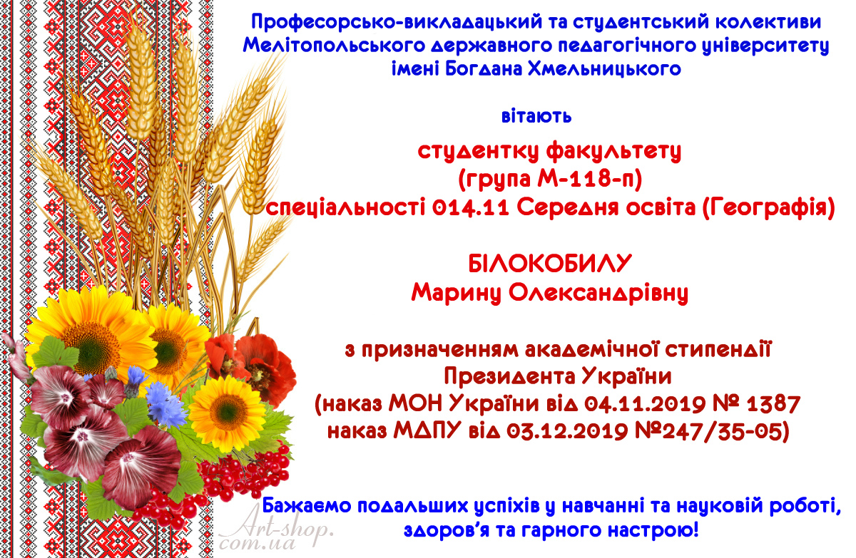 Вітаємо з призначенням академічної стипендії Президента України