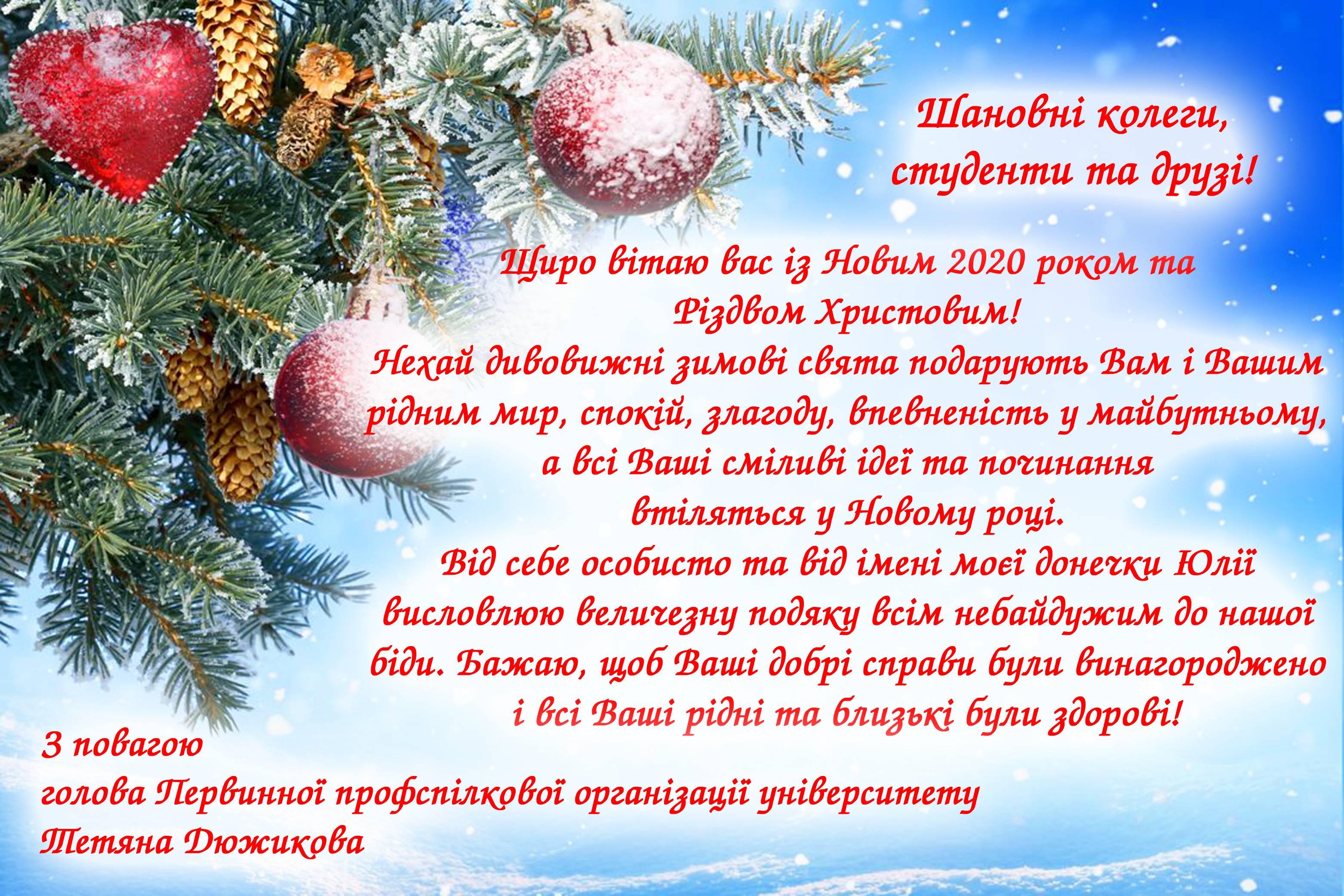 Привітання голови Первинної профспілкової організації університету Тетяни Дюжикової