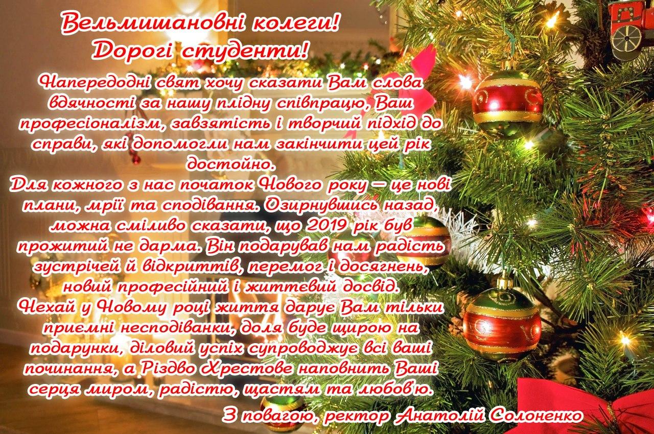 Привітання ректора університету Анатолія Солоненка