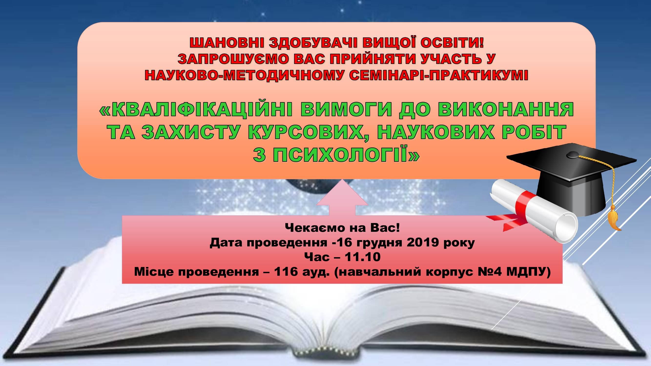 Запрошуємо взяти участь у науково-методичному семінарі-практикумі!