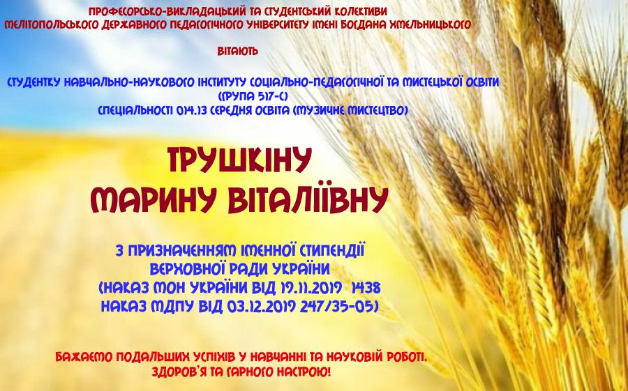 Вітаємо з призначенням іменної стипендії Верховної Ради України