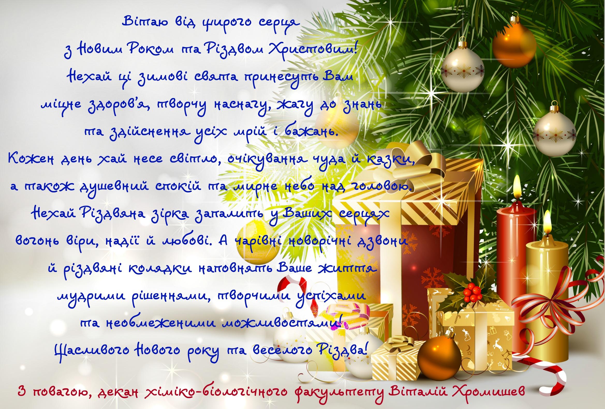 Привітання декана хіміко-біологічного факультету Віталія Хромишева