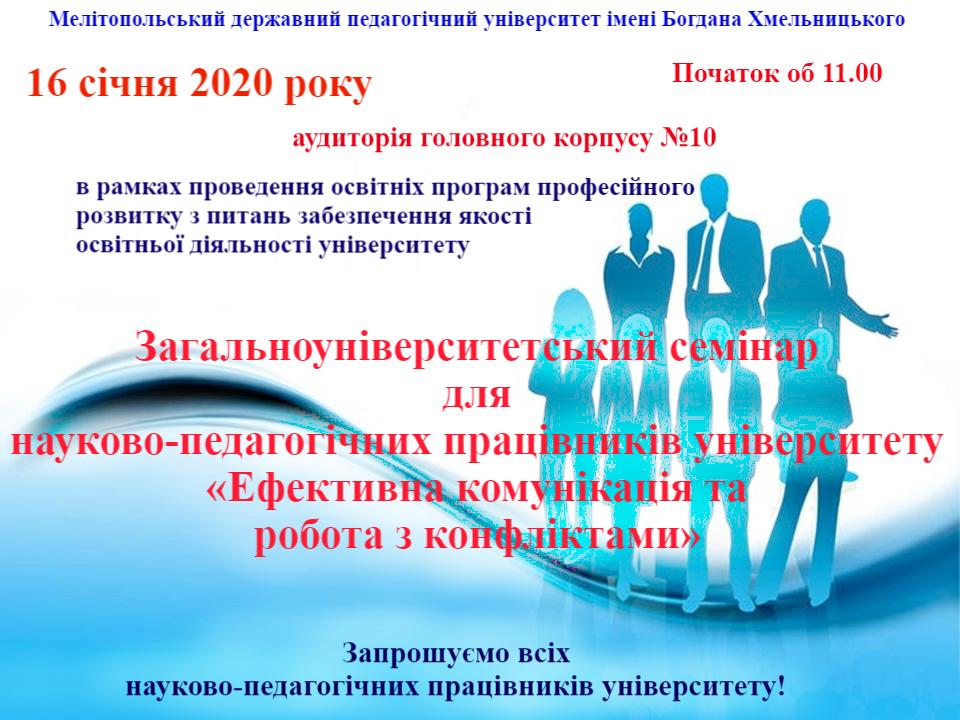 Запрошуємо всіх науково-педагогічних працівників університету на семінар!