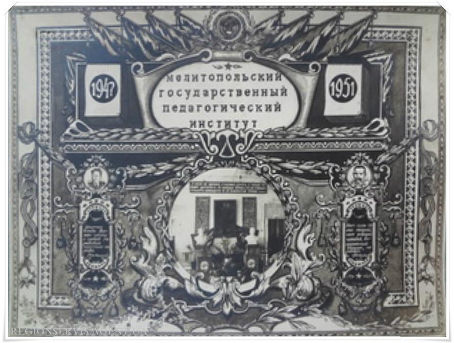 1951 г. Мелитополь.