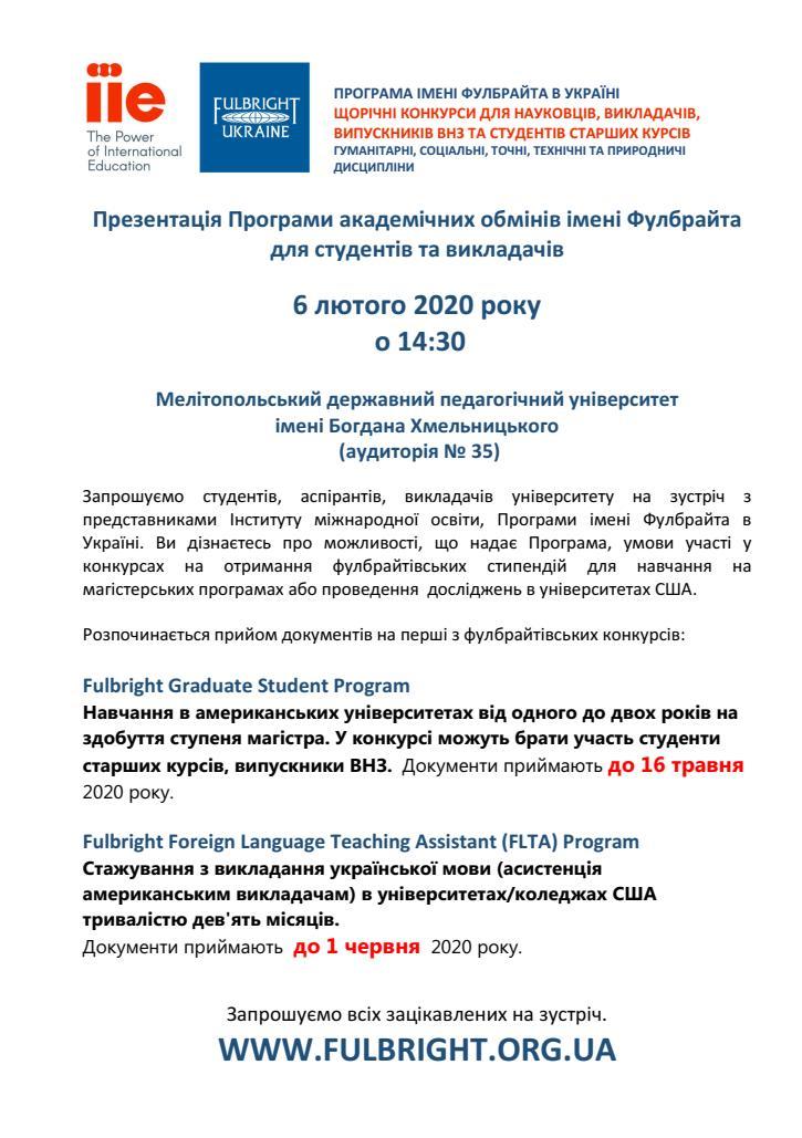 Запрошуємо на презентацію Програми академічних обмінів імені Фулбрайта для студентів та викладачів