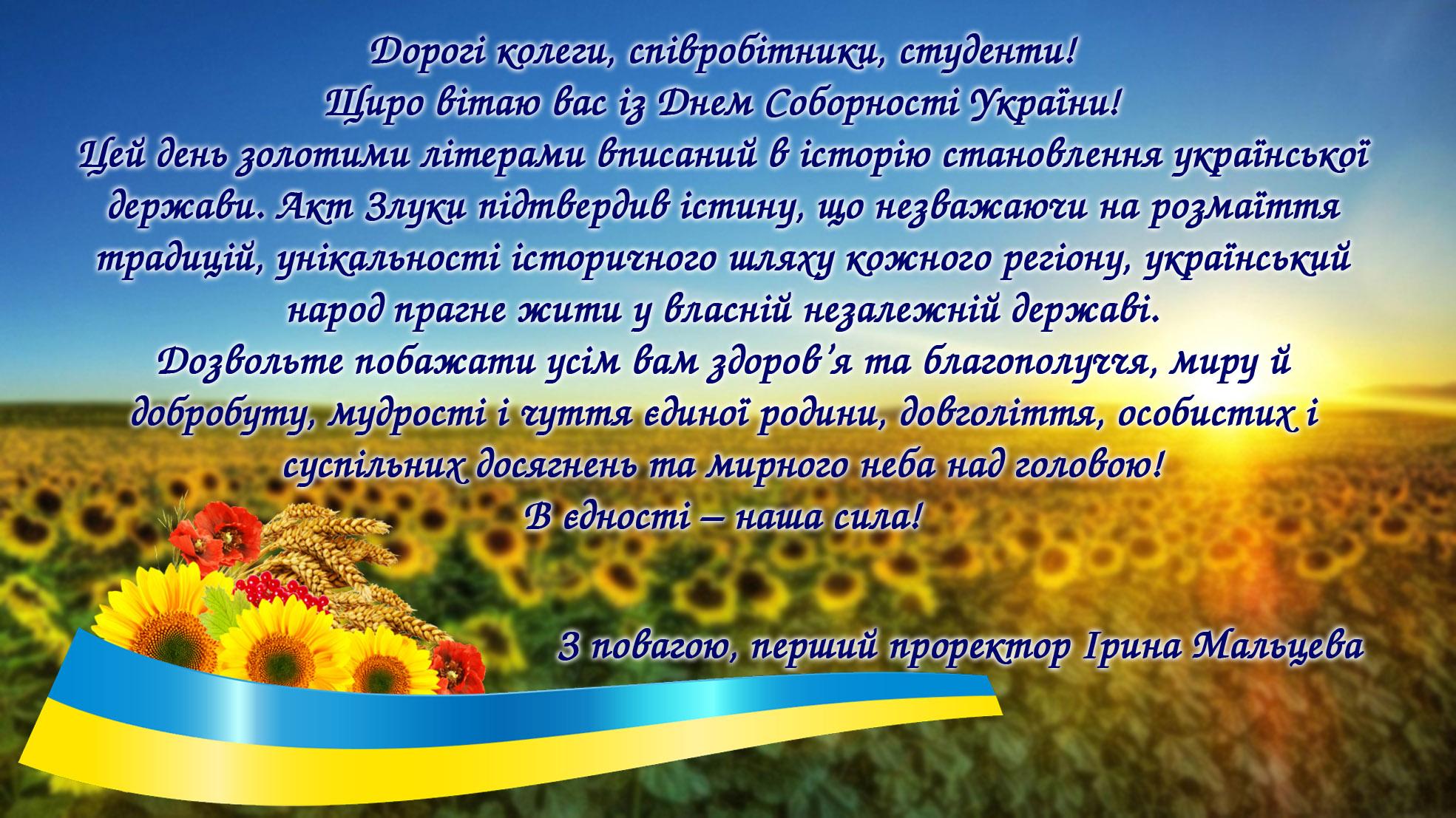 Вітання першого проректора з Днем Соборності України