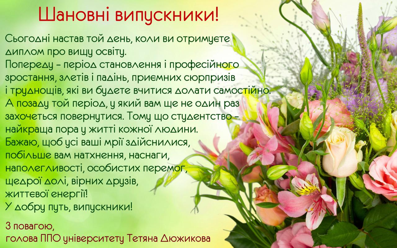 Вітання голови ППО університету Тетяни Дюжикової