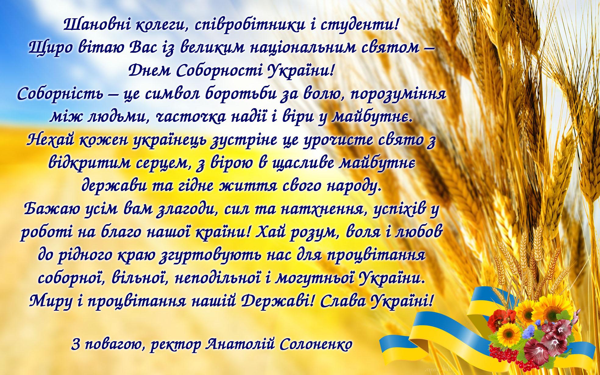 Вітання ректора університету з Днем Соборності України