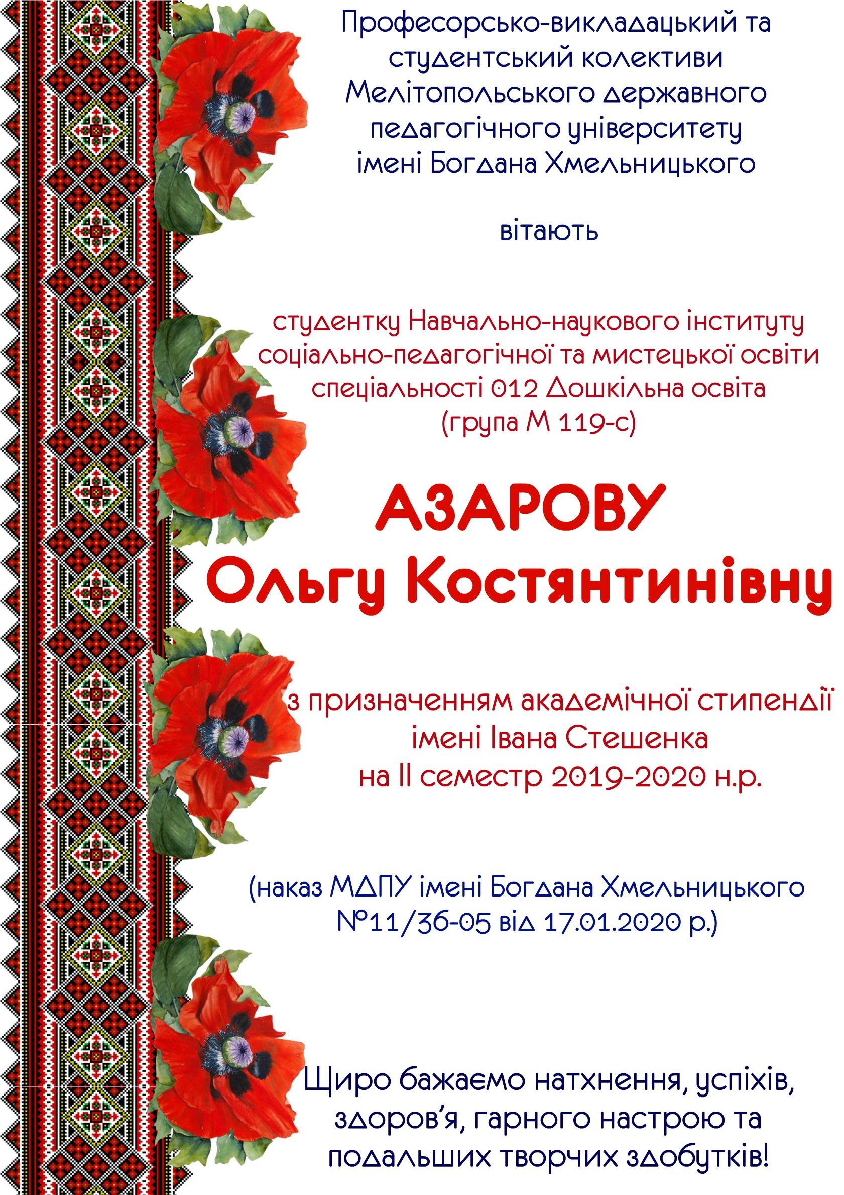 Вітаємо з призначенням академічної стипендії імені Івана Стешенка