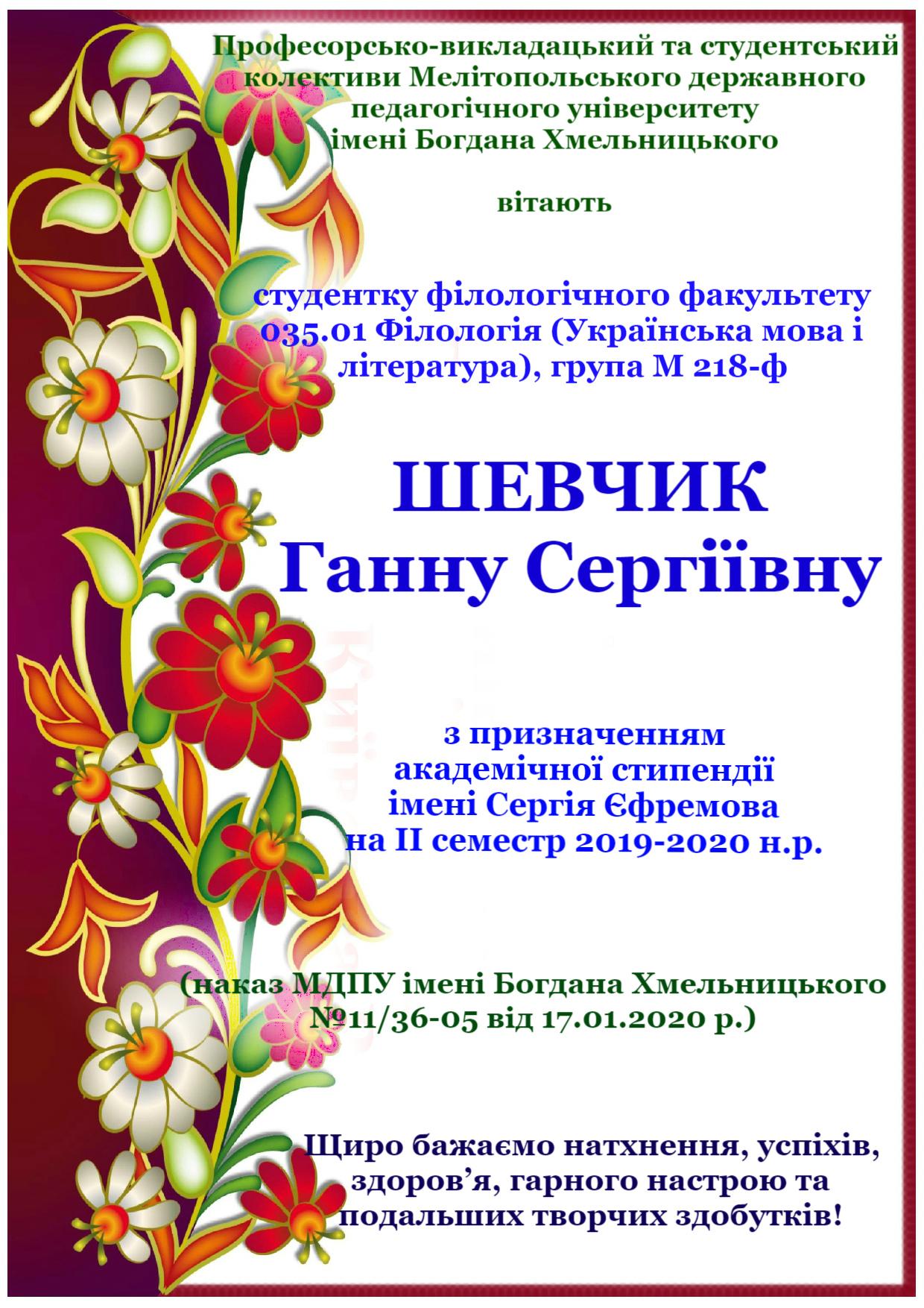 Вітаємо з призначенням академічної стипендії імені Сергія Єфремова