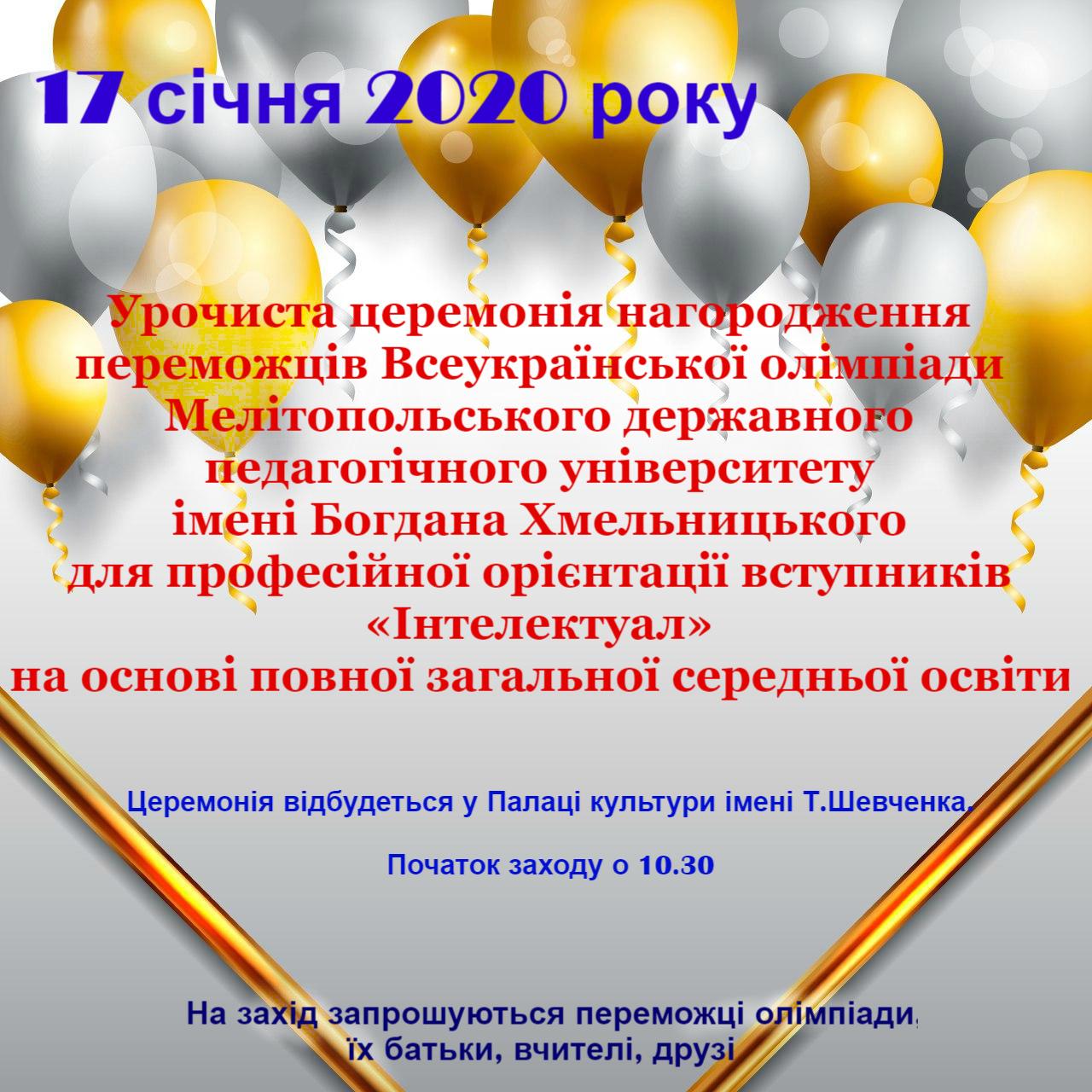 Запрошуємо на урочисту церемонію нагородження переможців Всеукраїнської олімпіади «Інтелектуал»