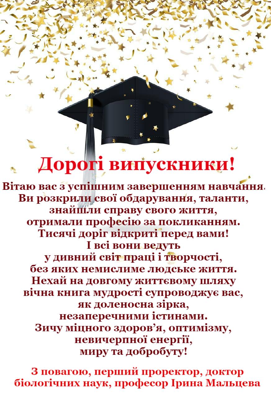 Вітання першого проректора І.Мальцевої випускникам університету