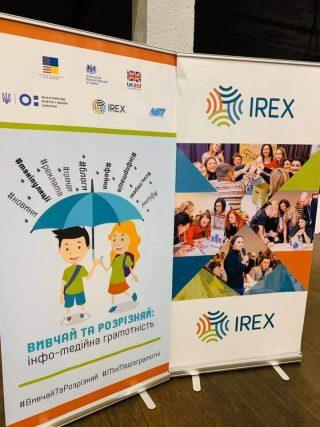 Зимова школа з медіаграмотності від IREX. Гра-квест «Руйнівники фейків»
