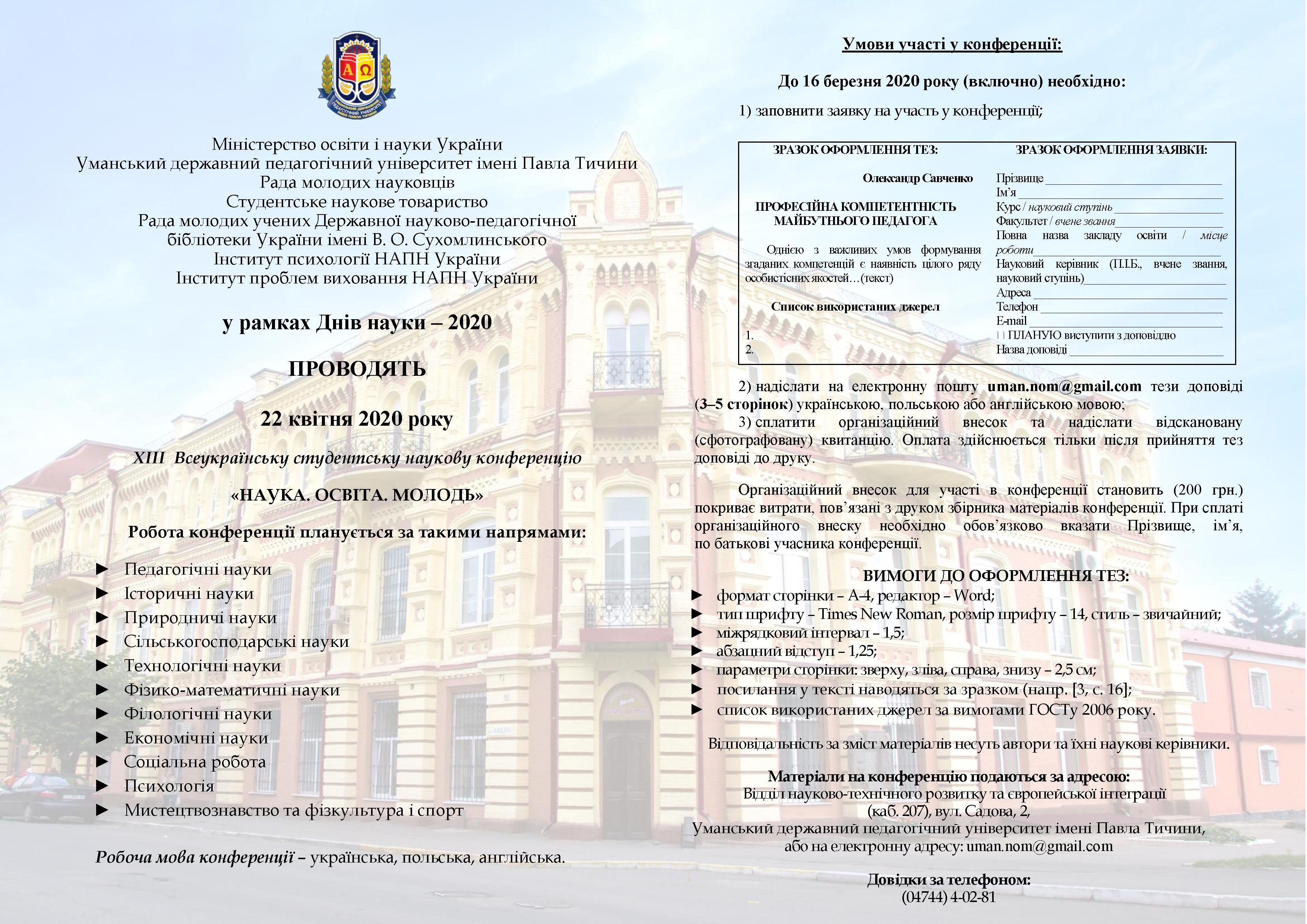 """Запрошуємо взяти участь в ХІІІ Всеукраїнській студентській науковій конференції """"Наука. Освіта. Молодь"""""""