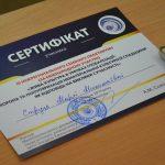 Сертифікат учасника
