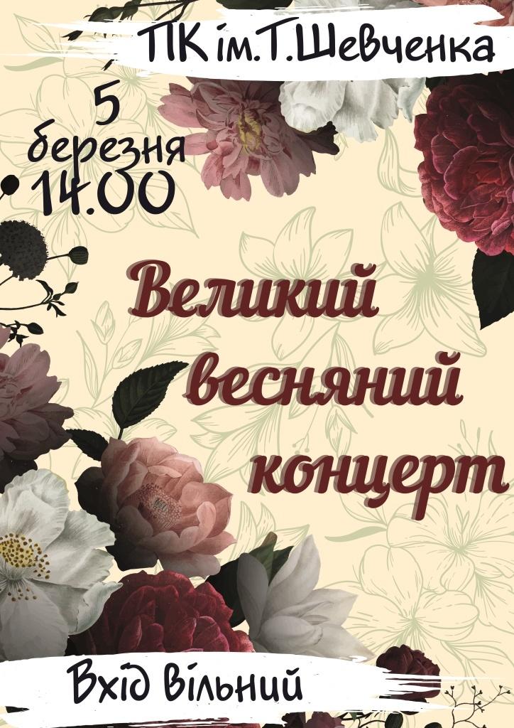 Запрошуємо на Великий весняний концерт