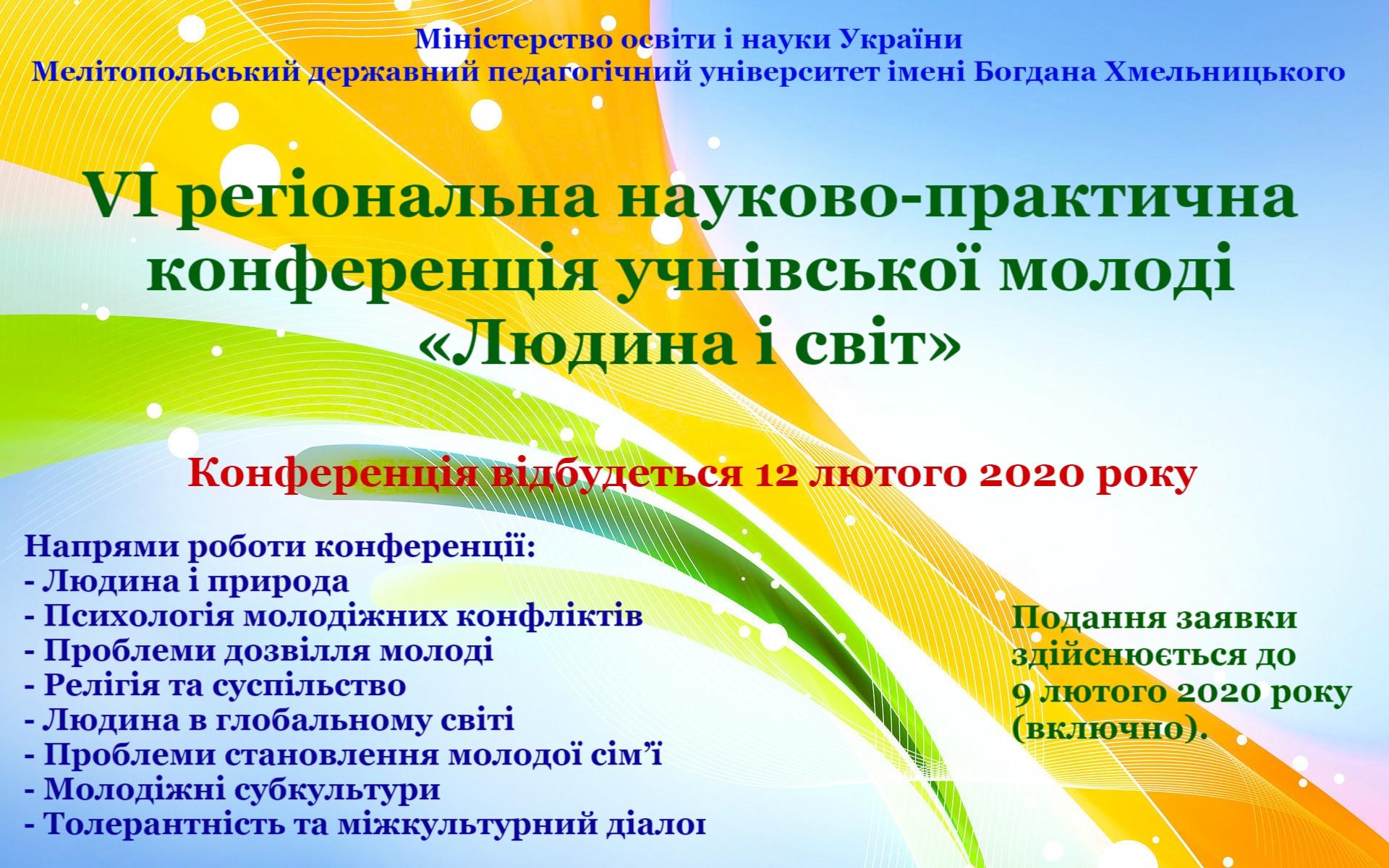 Запрошуємо взяти участь в VІ регіональній науково-практичній конференції учнівської молоді «Людина і світ»