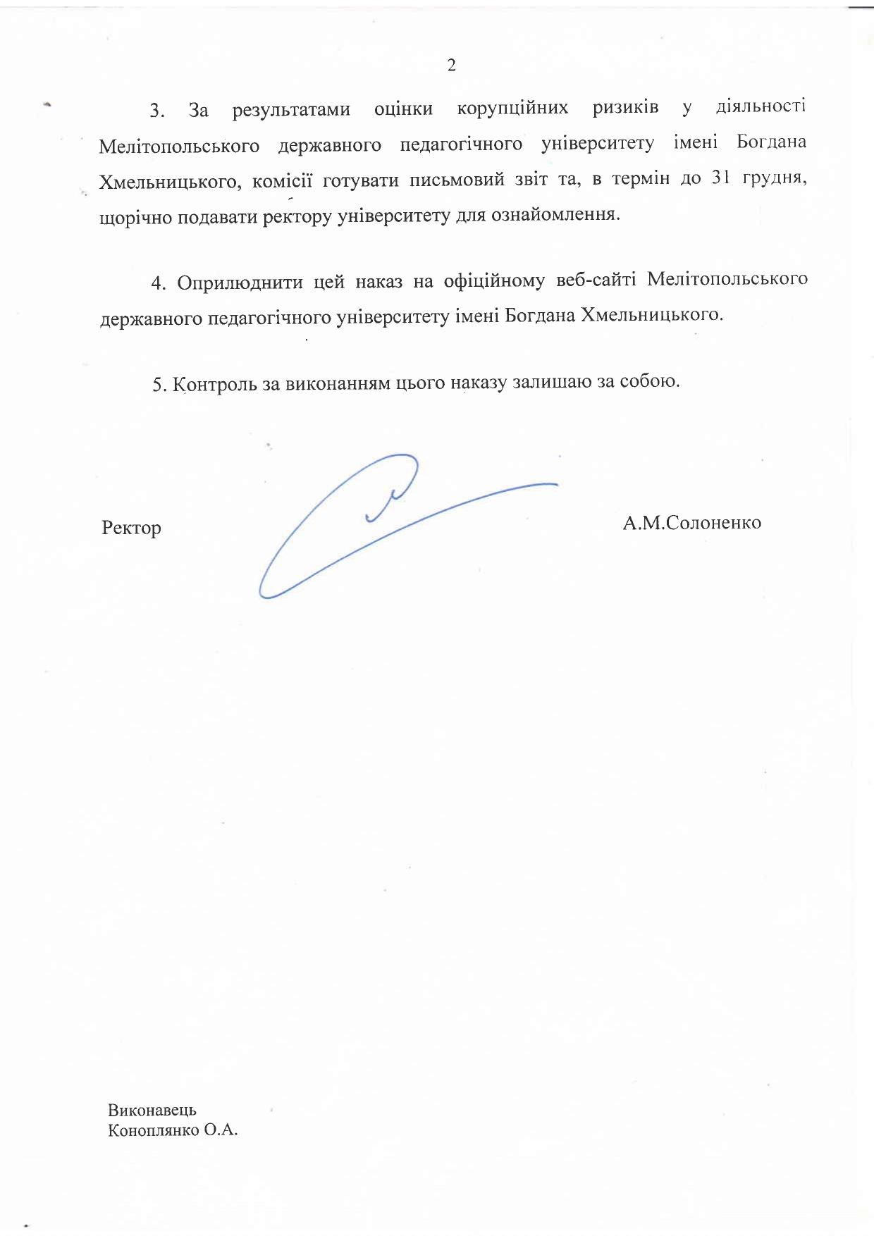 Про роботу комісії з проведення оцінки корупційних ризиків